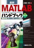 最新MATLABハンドブック 第七版: 機械学習・ディープラーニング対応