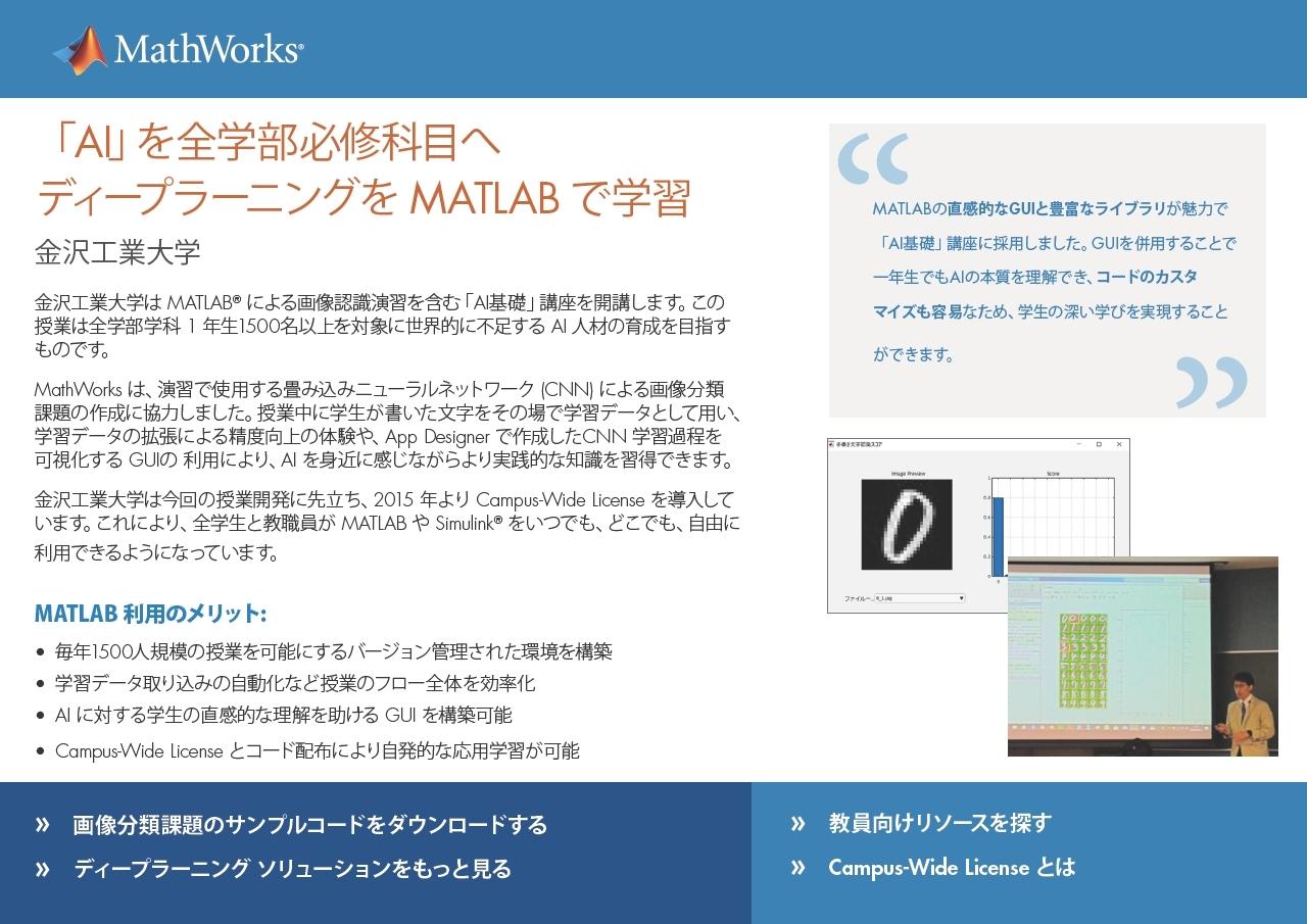金沢工業大学: 「AI」を全学部必修科目へ ディープラーニングを MATLAB で学習