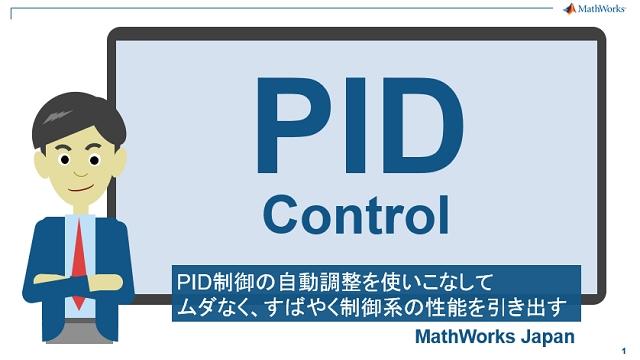 PID制御は、様々なところで応用されています。理論上は一見シンプルですが、PIDコントローラの設計やチューニングは現実的に難しい作業であり、多くの時間を要します。本Webセミナーでは、Simulink環境で簡単にPIDコントローラを設計、チューニング、実装する方法をお伝えします。