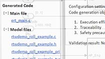 量産コードの効率性と品質が必要な組み込みシステム向けのコードを自動的に生成。