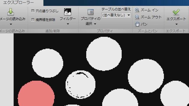 Image Processing Toolbox™で提供されるイメージの領域解析アプリを使用し、2値化された画像内に存在するオブジェクトを解析する方法をご紹介します。