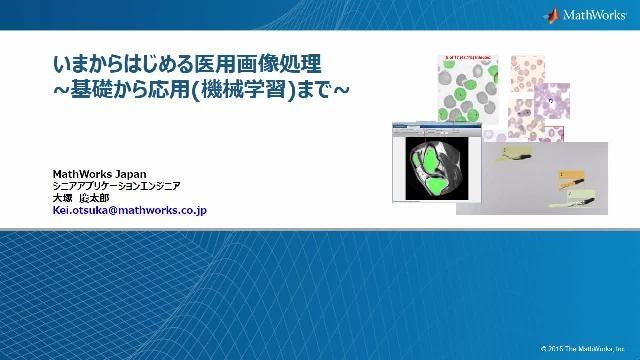 バイオ・メディカル分野で役立つ画像処理やコンピュータービジョン、機械学習の技術を、デモを交えて紹介します。医用画像や病理画像の解析を始められる方、コンピュータービジョン・機械学習に興味をお持ちの方に最適なセミナーです。