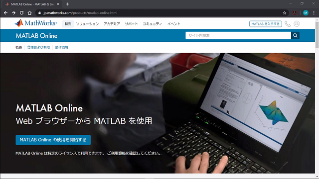 MATLAB Onlineの始め方と、英語表示から日本語表示に切り替える方法をご紹介します。