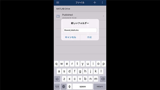 MATLAB Mobileで作成したプログラムを、MATLAB Driveオンラインを使用して共有するワークフローをご紹介します。