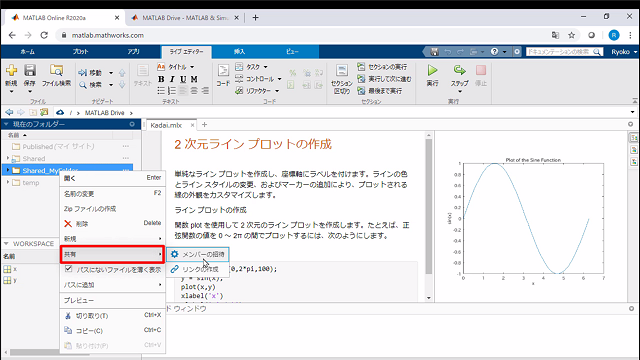 MATLAB OnlineまたはMATLAB デスクトップで作成したプログラムを、MATLAB Driveで共有するワークフロー、共有される側のワークフローをご紹介します。