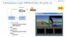 機械学習による画像認識や3次元点群処理・フェーズドアレイ技術によるレーダー信号処理等に関連する 最近加わった機能のご紹介に加え、センサーフュージョンのシステム検討・シミュレーションの効率化
