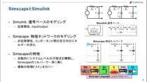 機構、電気、油圧、その他の物理ドメインに対応するツールの概要や特徴、及び、物理モデルの基本的な作成方法や使用方法をデモンストレーションを交えながらご紹介します。