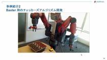 Robotics System Toolboxの概要やロボティクスにおけるMathWorksソリューションを簡単にご紹介します。