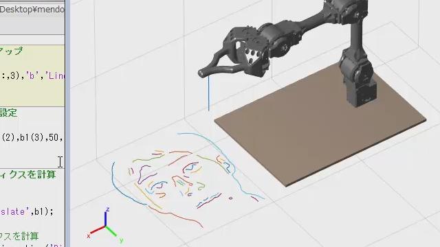 似顔絵を作成するロボットアームのデモを通して、MATLABによる画像処理・経路計画のアルゴリズム開発の手順をご紹介します。Robotics System ToolboxとComputer Vision Toolboxを組み合わせることで、画像の取り込みから顔認識、線画変換、経路計画(パスプランニング)、実機動作まで短期間で実現することが可能です。