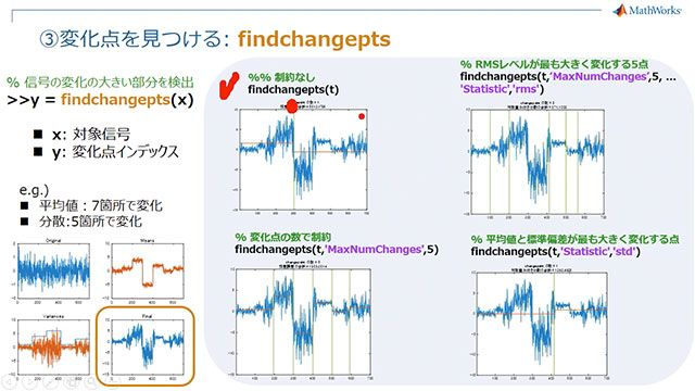 時系列一次元信号処理を題材に、異常検知や予知保全に活かせる特徴量の種類や抽出テクニックをご紹介します。