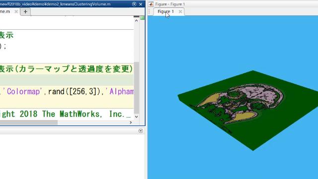 MATLAB R2018bに追加された、画像処理・コンピュータビジョン・ディープラーニングの最新機能をご紹介します。追加された新機能の概要に加え、画像の不均一な輝度の補正、k-meansによる画像のセグメンテーション、点群データからの路面検出、ディープラーニング分野からはマウス操作によるネットワーク構築アプリ、NVIDIAハードウェアサポートパッケージによる実装の新機能についてデモを交えてご紹介します。