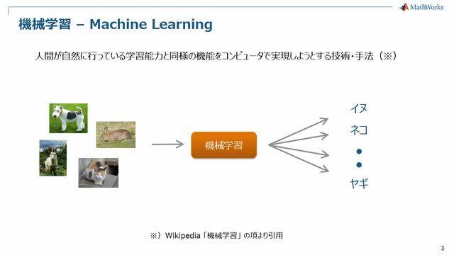 機械学習とは何か?分類、回帰、クラスタリングの違いとそれぞれの手法とは?といった機械学習の概要を簡単にご紹介します。