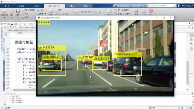 MATLAB R2019aに追加された、画像処理・コンピュータビジョン・ディープラーニングの最新機能をご紹介します。「YOLO v2による物体検出」、「ディープラーニングの3次元画像対応」、「ラベリングアプリ、ネットワーク構築アプリの機能拡張」などのディープラーニング分野における新機能に加え、「画像修復」、「複数画像による超解像」、「ORB特徴検出」など様々なR2019aの新機能を、デモを交えてご紹介いたします。